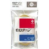 ニチバン セロテープ小巻 15mm 2巻パック【HLSDU】
