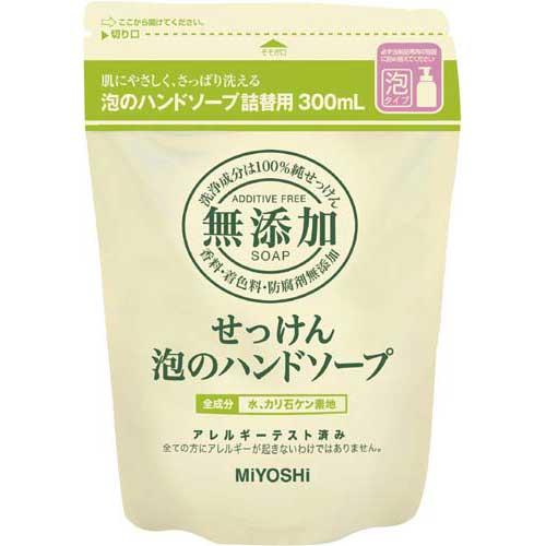 ミヨシ石鹸 無添加せっけん泡ハンドソープ 詰替用 300ml