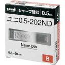 三菱鉛筆 シャープ芯 ナノダイヤ芯0.5 B 40本入10個