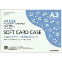 コクヨ ソフトカードケース(環境対応)軟質A3