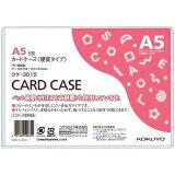 コクヨS&T カードケース(環境対応)硬質A5 20枚