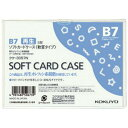 コクヨ ソフトカードケース(環境対応)軟質B7
