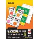 コクヨ はがき用紙(カラー共用紙) 4面 A4 50枚×5