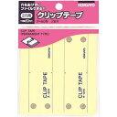 コクヨ クリップテープ 80mmピッチ用 10パック