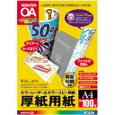 コクヨ カラーレーザー&コピー用紙厚紙用紙 A4 500枚