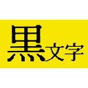 キングジム テプラ TRテープ パステル黄ラベル 9mm黒文字