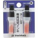 シヤチハタ ネーム9専用補充インキXLR−9N朱 3パック