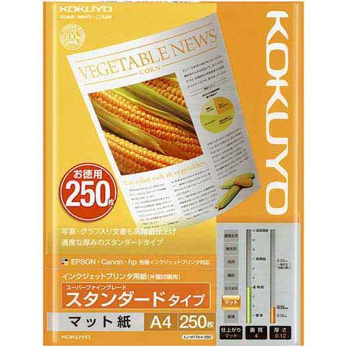 コクヨ IJP用紙 SFG スタンダード A4 250枚入