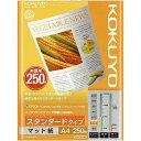 コクヨ IJP用紙 SFGスタンダードA4 250枚入×3