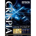 エプソン 写真用紙 クリスピア 高光沢 A4 1冊(20枚)