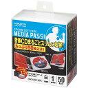 ★商品金額合計1800円以上で送料無料★コクヨ CD/DVDケース メディアパス1枚収納50枚 白