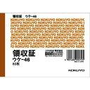 コクヨ 領収証 B7ヨコ型 二色刷り 80枚 ウケ�46