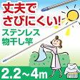 アイリスオーヤマ ステンレス物干し竿 2.2−4m【1fou】
