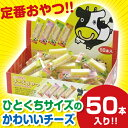 扇屋食品 チーズおやつ 1箱(50本)関連ワード【オヤツ、一口Cheese】
