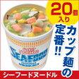 日清食品 カップヌードル シーフードヌードル 20個入