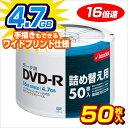 imation イメーション 詰め替え用DVD-R データ用4.7GB1-16倍速 DVD-R4.7PWBX50SRF 50枚 1パック【取寄商品】関連ワード【イメーション、DVDR、記録用メディア】【1one】
