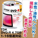 TDK データ用DVD-R 4.7GB 1-16倍速対応 ホワイトワイドプリンタブル 100枚スピンドル DR47PWC100PUE 1パック【取寄商品】関連ワード【ティーディーケー、ティーディーケイ、DVDR、記録用メディア】