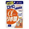 DHC α−リポ酸 60日分 120粒 1パック【取寄商品】関連ワード【デーエイチシー、ダイエット・健康、サプリ】