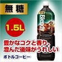 AGF ブレンディ ボトルコーヒー 無糖 1.5L×8本
