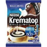 ネスレ日本 ネスレ クレマトップハーフ&ハーフ40個×3