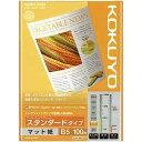 コクヨ IJP用紙 SFGスタンダードB5 100枚入×3