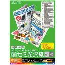 コクヨ カラーコピー用紙(両面)セミ光沢A4中厚 100枚