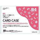 コクヨ カードケース(環境対応)硬質B4