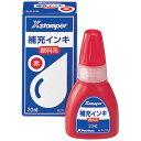 シヤチハタ Xスタンパー補充インキ 顔料系 赤 20ml