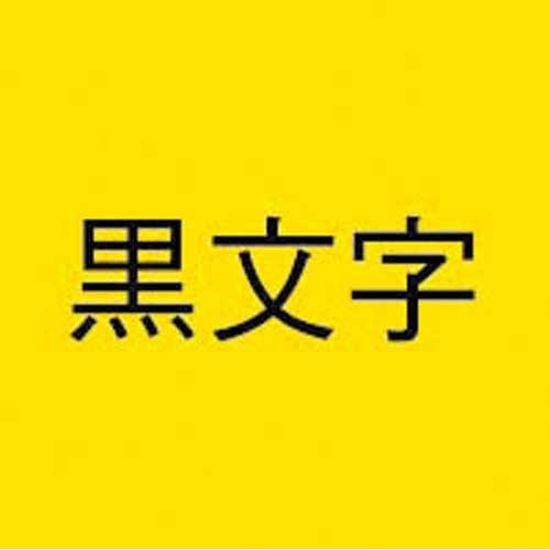 カシオ ネームランド 強粘着黄色テープ 12m...の紹介画像2