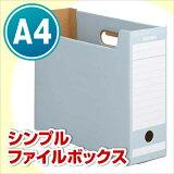 カウネット シンプルファイルボックスA4横灰10冊【HLSDU】
