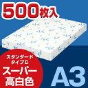 カウネット タイプ2 スーパー高白色 A3 1冊(500枚)関連ワード【コピー用紙 印刷用紙 プリンター用紙】
