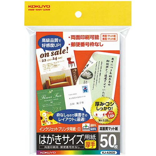 コクヨ インクジェット用はがきサイズ用紙マット紙厚手50枚