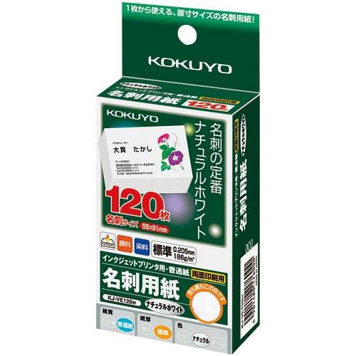 コクヨ IJP用名刺1枚カット 両面 ホワイト 120枚【取寄商品】