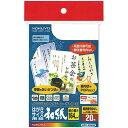 コクヨ カラーレーザー&IJP用はがきサイズ(和紙)20枚【取寄商品】