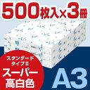カウネット タイプ2 スーパー高白色A3 1冊(500枚)×3関連ワード【コピー用紙 印刷用紙 プリンター用紙】