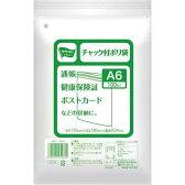 カウネット チャック付きポリ袋 A6 1パック(100枚入) | A6サイズ チャック付き 透明 クリア 透明袋 梱包 ラッピング用品 袋 梱包資材 カウモール