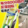 スーパーソニックスクラバー電動ブラシ&パッドセット【1fou】
