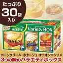 味の素 クノールカップスープ バラエティボックス 30食入
