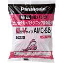 パナソニック 掃除機 紙パック 5枚入 AMCーS5