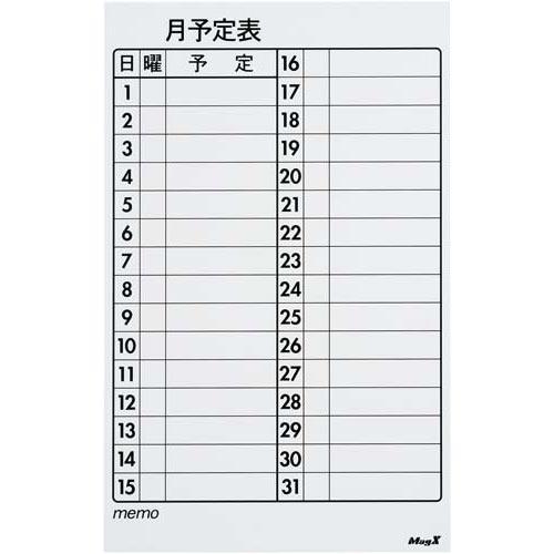 マグネットボード 予定表