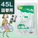 カウネット 高密度 ゴミ袋 詰替用 45L 120枚 | カウモール ゴミ袋 ごみ袋 レジ袋 ビニール袋 日用品 生活雑貨 大掃除 掃除用品