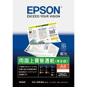 エプソン 両面上質普通紙(再生紙) A4 1冊(250枚)
