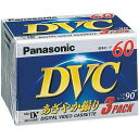 パナソニック DVCテープ パナソニック 60分 3巻パック