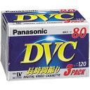 パナソニック DVCテープ パナソニック 80分 3巻パック