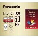 パナソニック ブルーレイ録画用 50GB 2倍速 書換型 5枚
