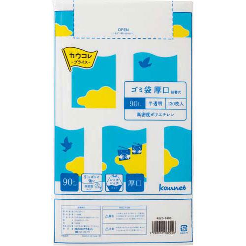 カウネット 高密度ゴミ袋 厚口詰替用 90L 120枚×3