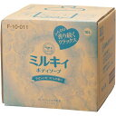 牛乳石鹸共進社 ミルキィボディソープせっけん 業務用 10L