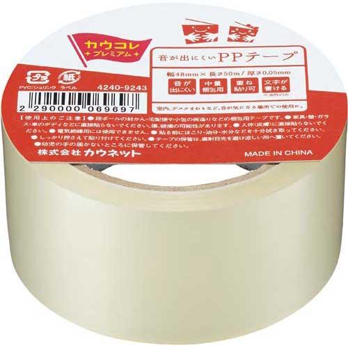 カウネット 音が出にくいPPテープ 幅48mm×50m100巻   梱包 梱包資材 テープ 引っ越し 引越し 梱包テープ 粘着テープ PPテープ 作業用品 生活雑貨 まとめ買い カウモール