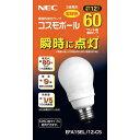 NECライティング 電球型蛍光灯 A形60W 電球色 1箱10個入