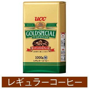 ゴールド スペシャル キリマンジァロブレンド